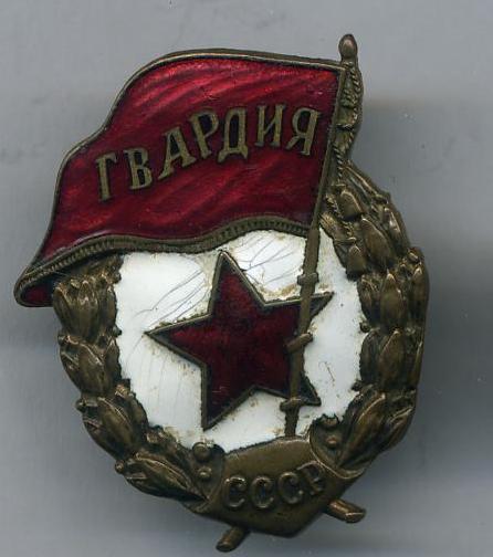RUSSIAN & USSR BADGES