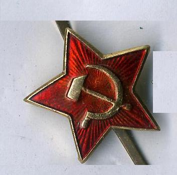 RUSSIAN & USSR ITEM