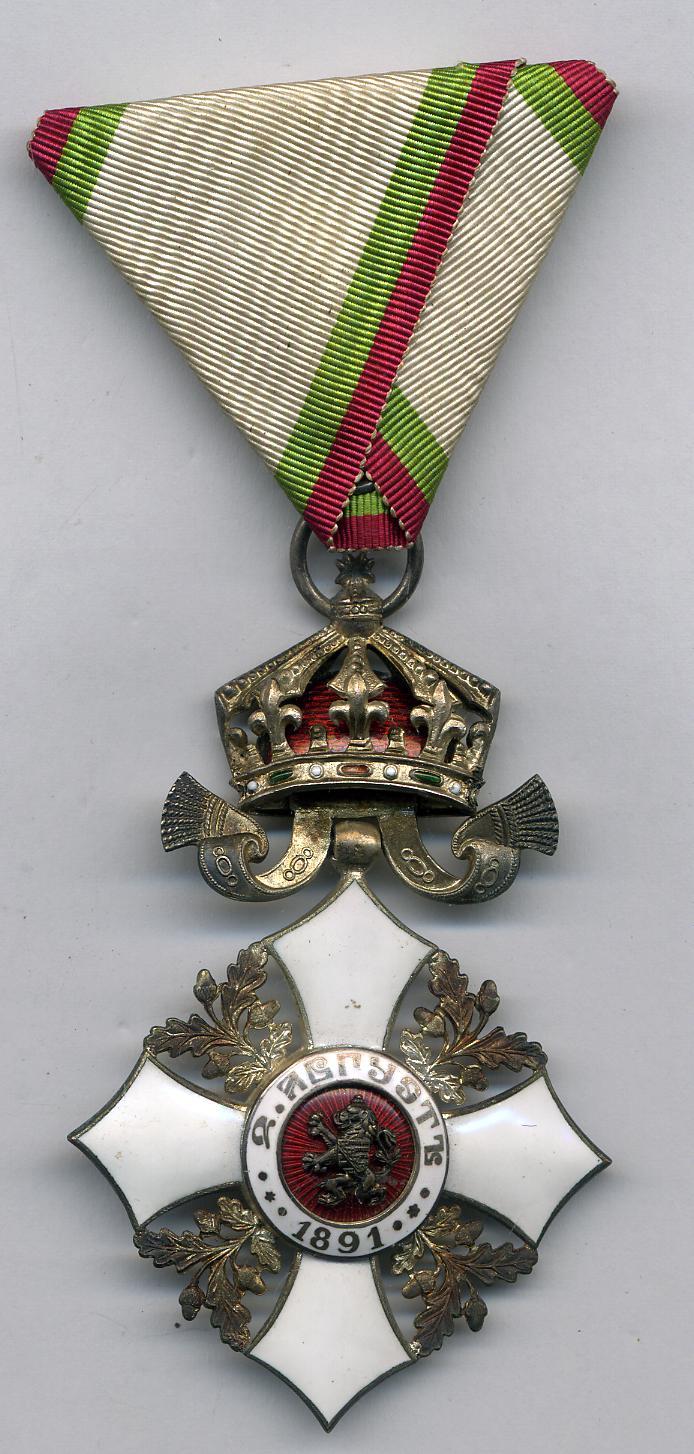 Bulgarian Order of Civil Merit 5th Class 1st Grade