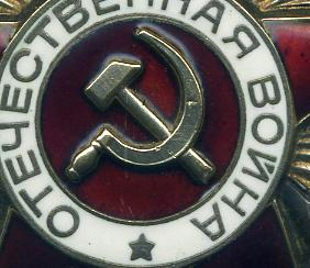 USSR Decoration   at WWW.Thirdreichmedals.com