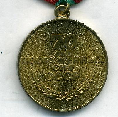 ANNIVERSARY USSR Medal      at WWW.Thirdreichmedals.com