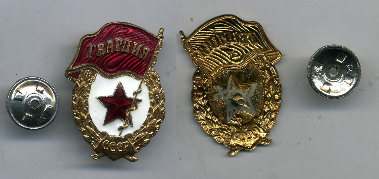 USSR Guards Award Badge       at WWW.Thirdreichmedals.com