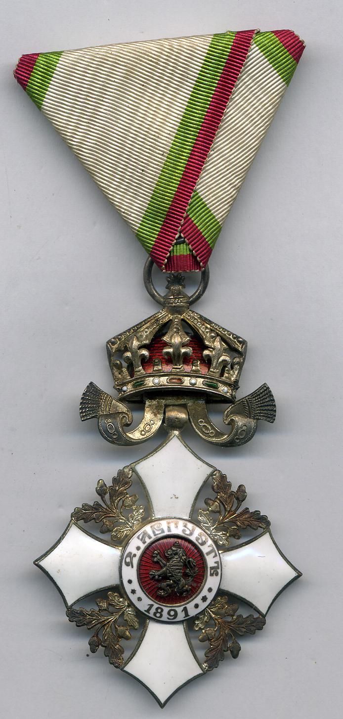 Bulgarian Order of Civil Merit 5th Class 1st Grade